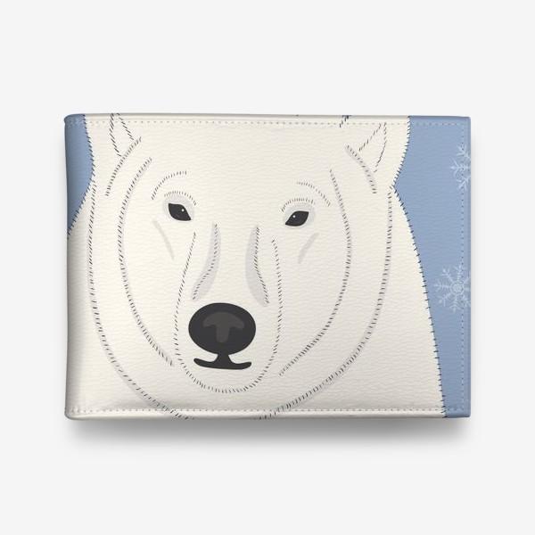 Кошелек «Белый (полярный, северный) медведь»