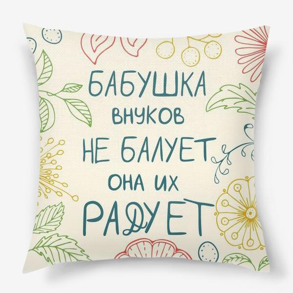 Подушка «Подарок для бабушки. Бабушка внуков не балует она их радует. Леттеринг»