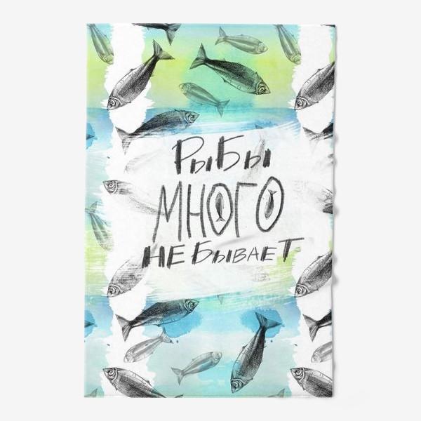Полотенце «Рыбы много не бывает»