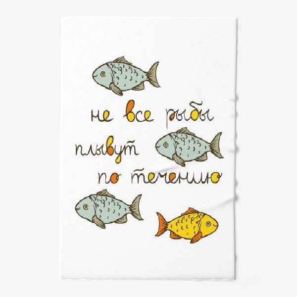 Полотенце «Рыба против течения»