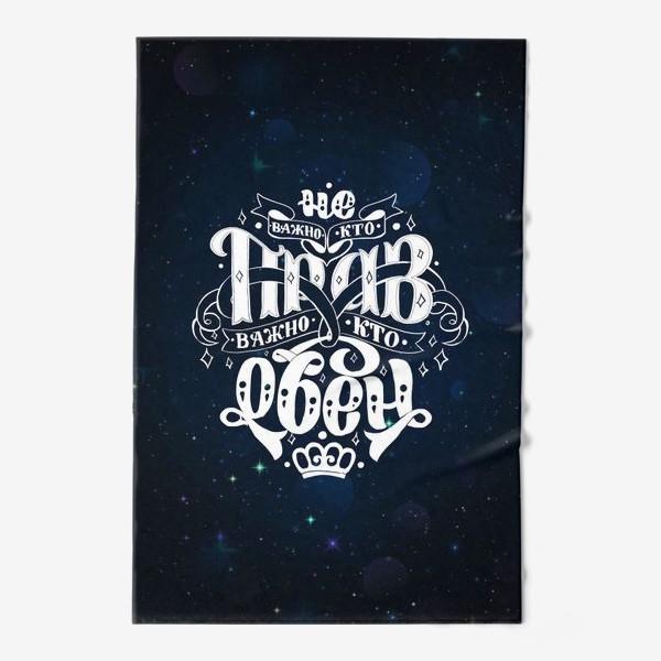 Полотенце «Подарок Овнам»