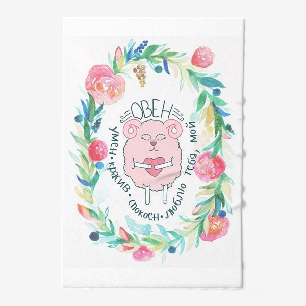 Полотенце «любимый овен в цветах»