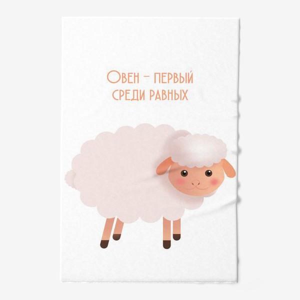 Полотенце «Барашек. Подарок для Овна»