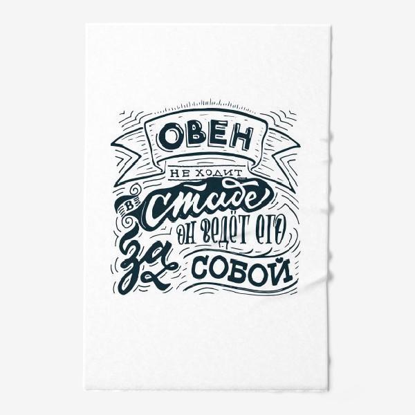 Полотенце «Овен не ходит в стаде, он ведет его за собой»