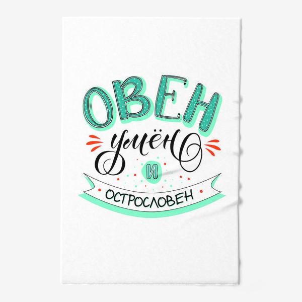 Полотенце «Овен»
