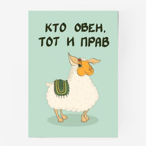 Постер «Кто овен, тот и прав»