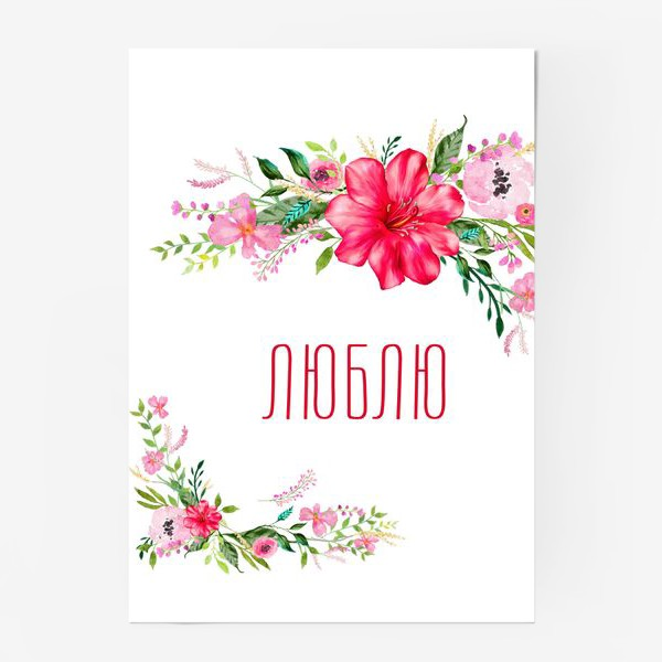 Постер «Любовь люблю цветы »
