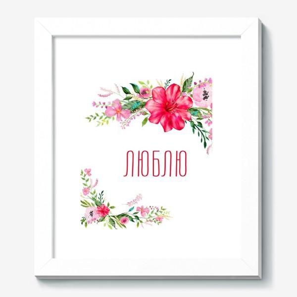 Картина «Любовь люблю цветы »