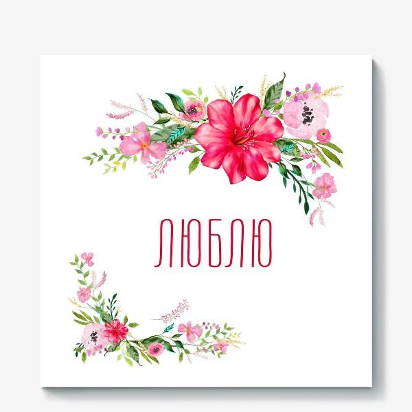 Холст «Любовь люблю цветы »
