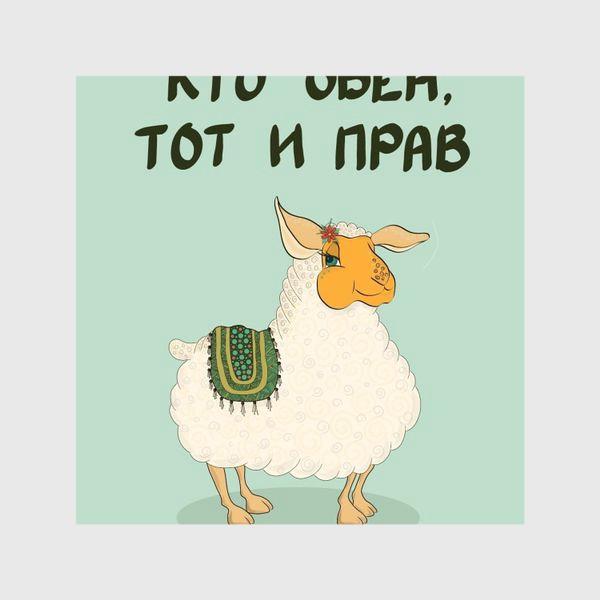 Шторы «Кто овен, тот и прав»