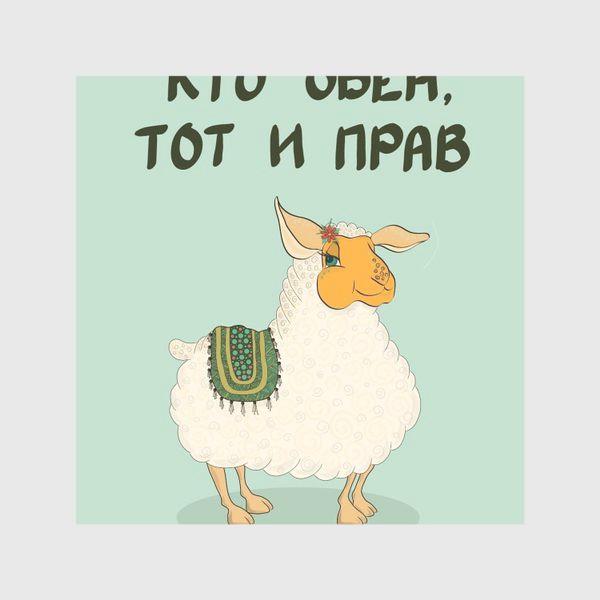 Скатерть «Кто овен, тот и прав»