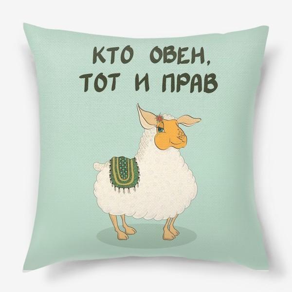 Подушка «Кто овен, тот и прав»