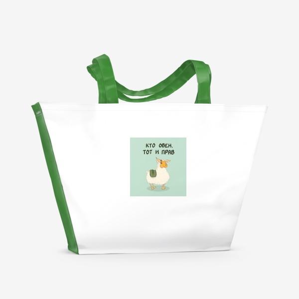 Пляжная сумка «Кто овен, тот и прав»