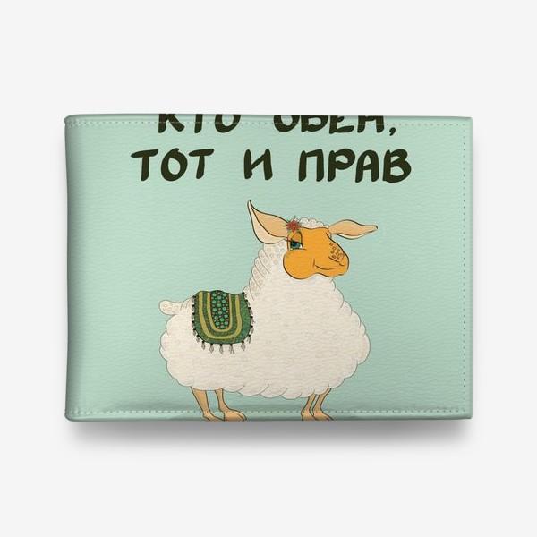 Кошелек «Кто овен, тот и прав»