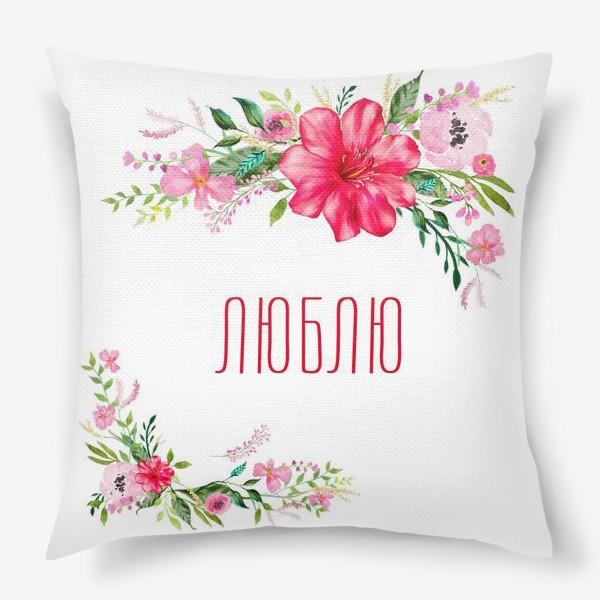 Подушка «Любовь люблю цветы »