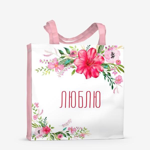 Сумка-шоппер «Любовь люблю цветы »