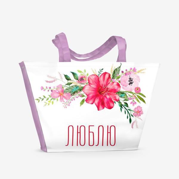 Пляжная сумка «Любовь люблю цветы »