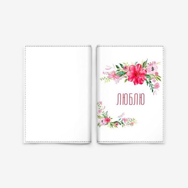 Обложка для паспорта «Любовь люблю цветы »