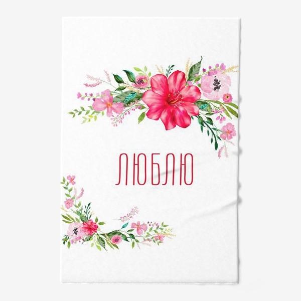 Полотенце «Любовь люблю цветы »