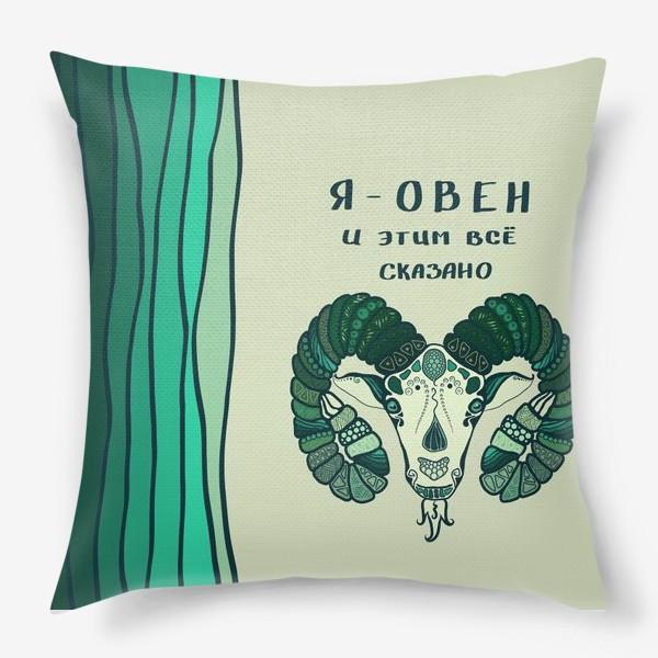 Подушка « Я - овен, и этим все сказано!»