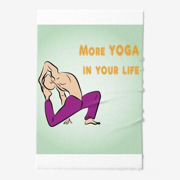Полотенце «Йога девиз 2»