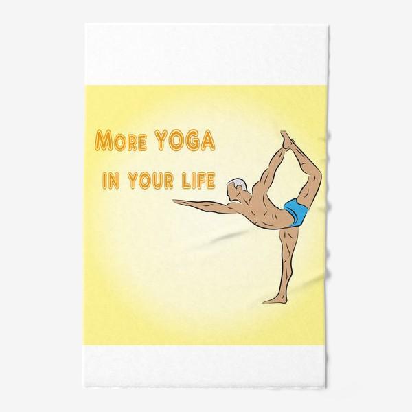 Полотенце «Йога лозунг»