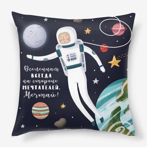 Подушка «Космос. Вселенная»