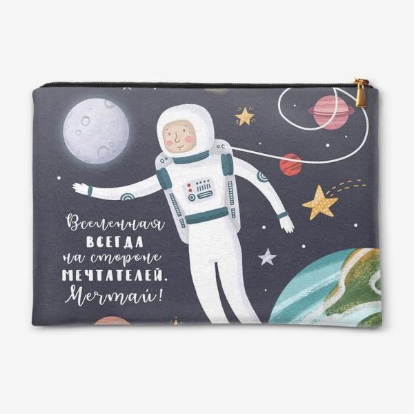 Косметичка «Космос. Вселенная»