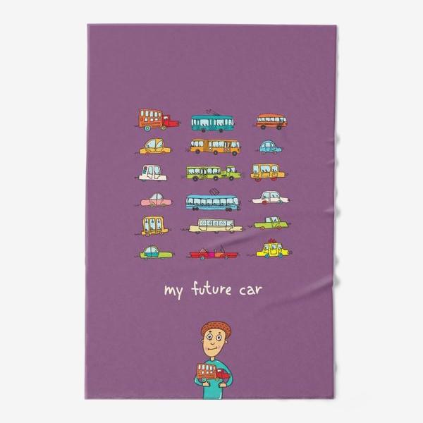 Полотенце «Будущая машина маленького мальчика»