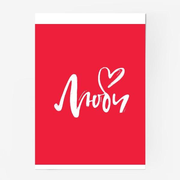 Постер « Люби»