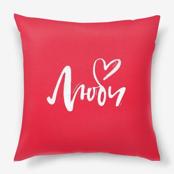 Подушка « Люби»