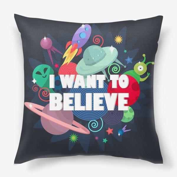 Подушка «Я хочу верить в НЛО»