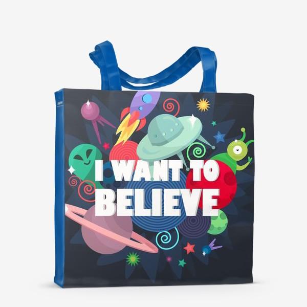 Сумка-шоппер «Я хочу верить в НЛО»