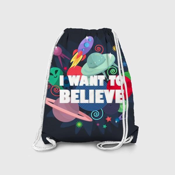 Рюкзак «Я хочу верить в НЛО»