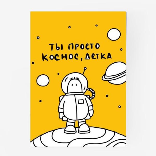 Постер «Ты просто космос, детка»
