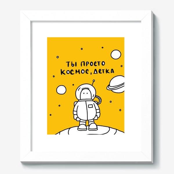 Картина «Ты просто космос, детка»