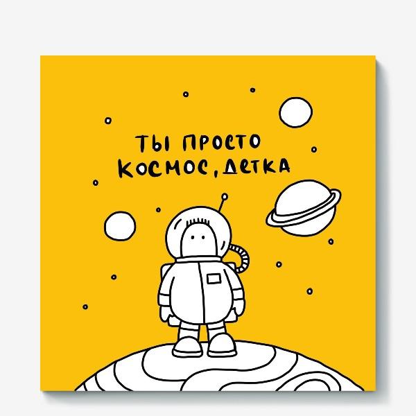 Холст «Ты просто космос, детка»