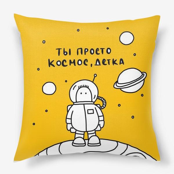Подушка «Ты просто космос, детка»