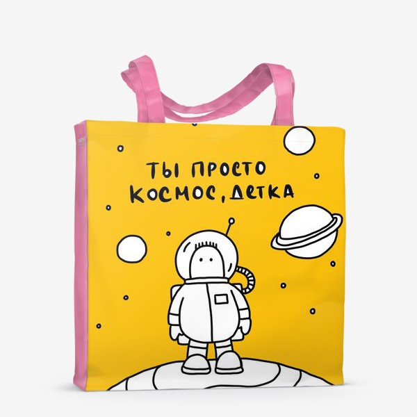 Сумка-шоппер «Ты просто космос, детка»