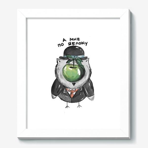 Картина «Сова с яблоком»