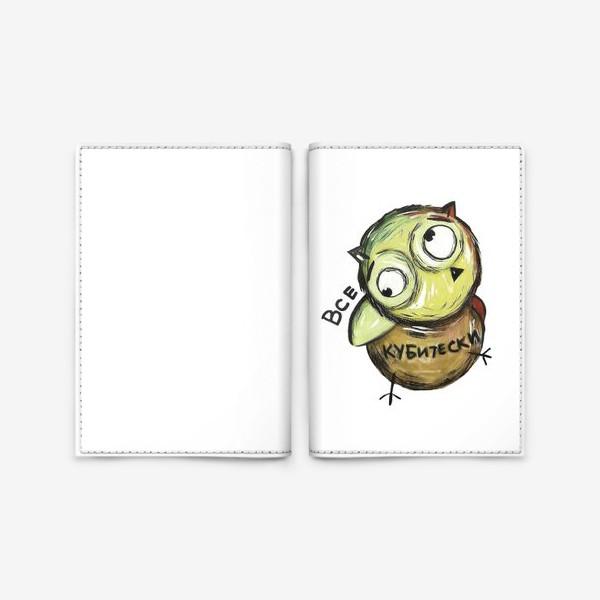 Обложка для паспорта «Сова Пикассо»