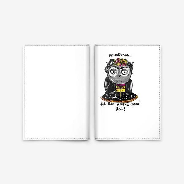 Обложка для паспорта «Сова Фрида»