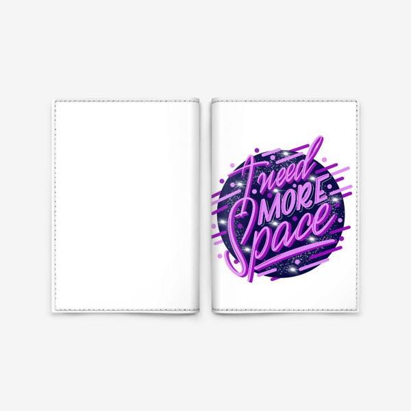 Обложка для паспорта «I need more space»