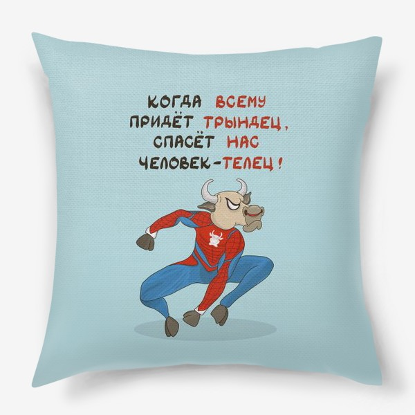 Подушка «Подарок Тельцу»