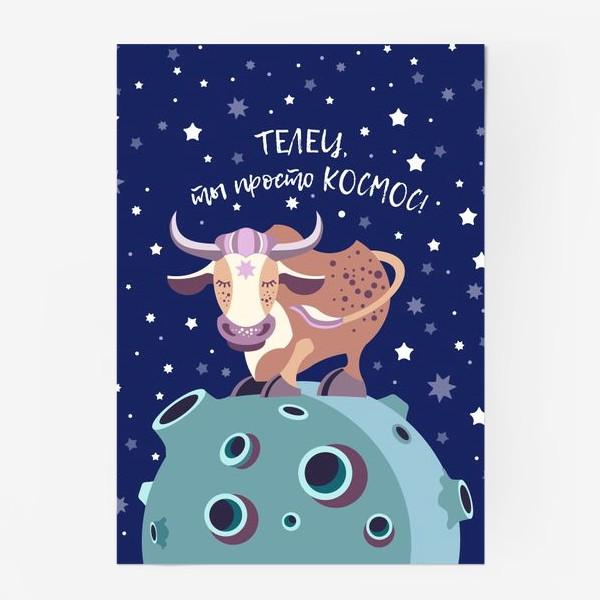 Постер «Подарок для Тельца»