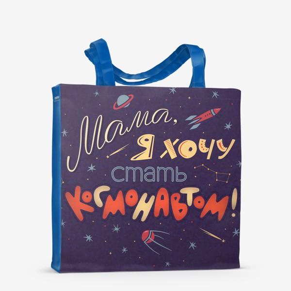 """Сумка-шоппер «Надпись """"Мама, я хочу стать космонавтом""""»"""