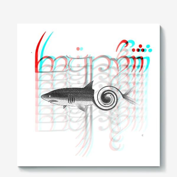 Холст «Акулаворот»