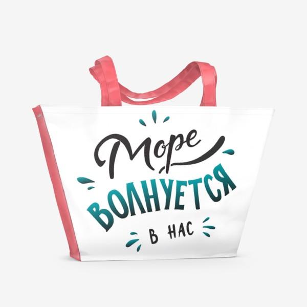 Пляжная сумка «Море волнуется в нас»