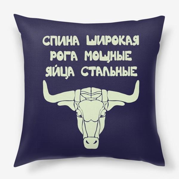 Подушка «Тельцу, настоящему мужчине»