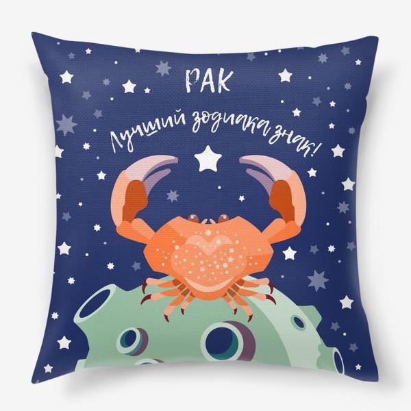 Подушка « Подарок для РАКА»